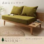 タイプが選べる!!マルチデザインソファ【NORN】ノルン サイドテーブルタイプ (カラー:モスグリーン)
