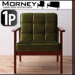 木肘レトロソファ【MORNEY】モーニー 1P (カラー:モケットグリーン)