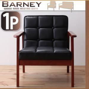 木肘レトロソファ【BARNEY】バーニー 1P (バイキャストブラック)