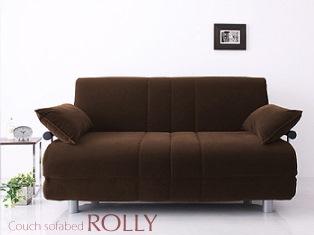 ふたり寝られるカウチソファベッド【ROLLY】ローリー (カラー:ブラウン)